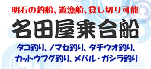 明石の釣船、遊漁船、貸し切り可能 名田屋乗合船